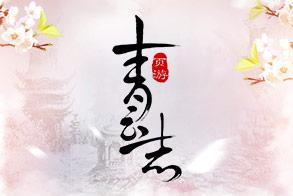 《青云志》双线13区10月25日10:00火爆开启